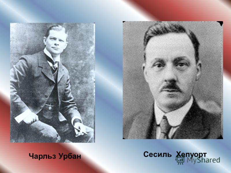 Чарльз Урбан Сесиль Хепуорт