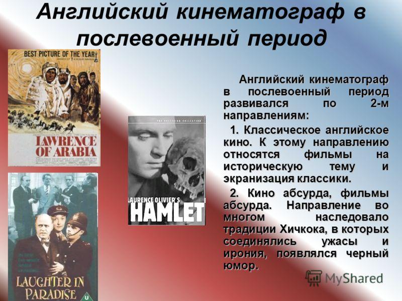 Английский кинематограф в послевоенный период Английский кинематограф в послевоенный период развивался по 2-м направлениям: Английский кинематограф в послевоенный период развивался по 2-м направлениям: 1. Классическое английское кино. К этому направл