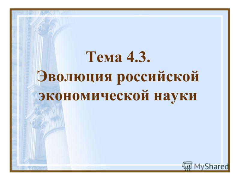 Тема 4.3. Эволюция российской экономической науки
