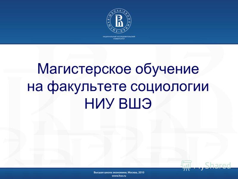 Магистерское обучение на факультете социологии НИУ ВШЭ