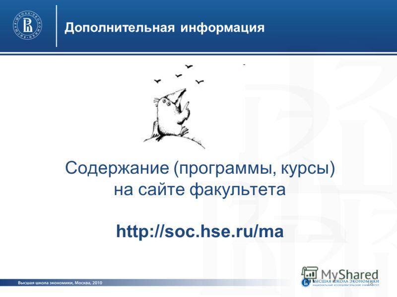 18 Дополнительная информация Содержание (программы, курсы) на сайте факультета http://soc.hse.ru/ma
