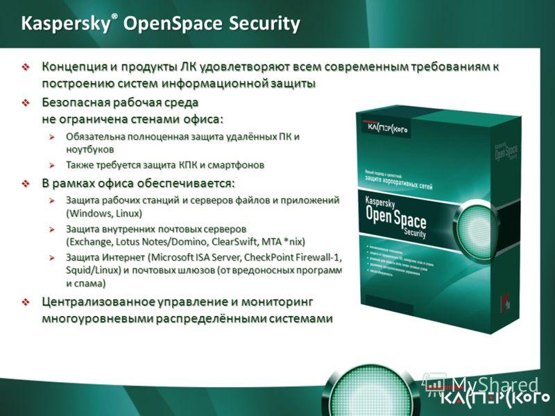 Kaspersky ® OpenSpace Security Концепция и продукты ЛК удовлетворяют всем современным требованиям к построению систем информационной защиты Концепция и продукты ЛК удовлетворяют всем современным требованиям к построению систем информационной защиты Б