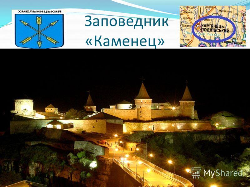 Заповедник «Каменец» Около 200 построек и сооружений в КАМЕНЕЦ – ПОДОЛЬСКОМ. Это памятник архитектуры ХІ – ХІХв.