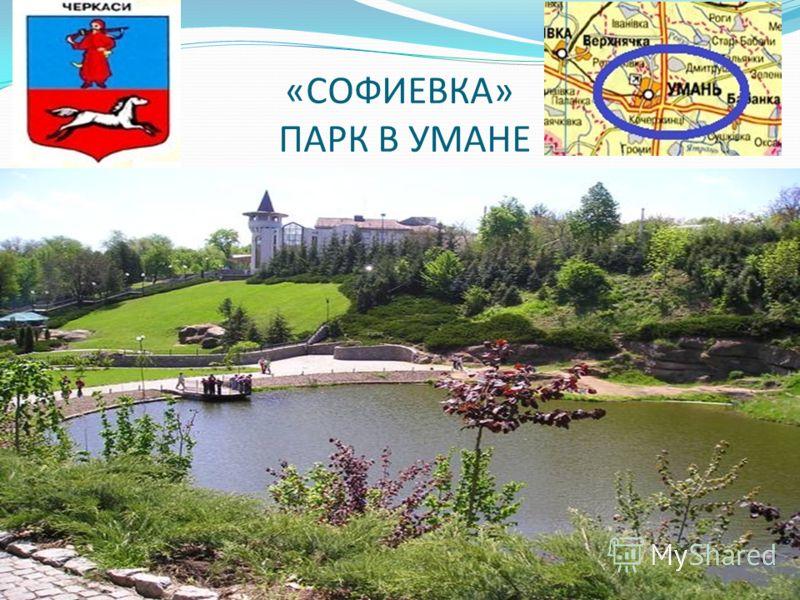 «СОФИЕВКА» ПАРК В УМАНЕ Основан в 1796 г. графом С. Потоцким. Ландшафт парка разработан в английском стиле с водопадами, фонтанами, родниками и каменными садами