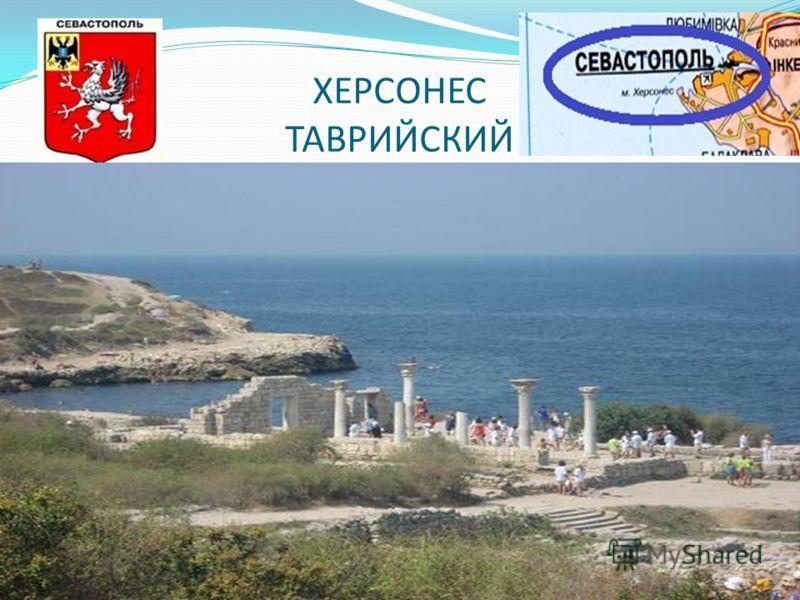 ХЕРСОНЕС ТАВРИЙСКИЙ Расположен в г. Севастополе. Основан древними греками в VI в. до н. э. Был политическим, экономическим и культурным центром Северного Причерноморья до IV в. н. э.