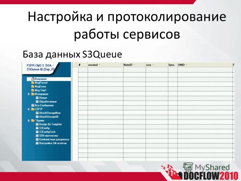 Настройка и протоколирование работы сервисов База данных S3Queue