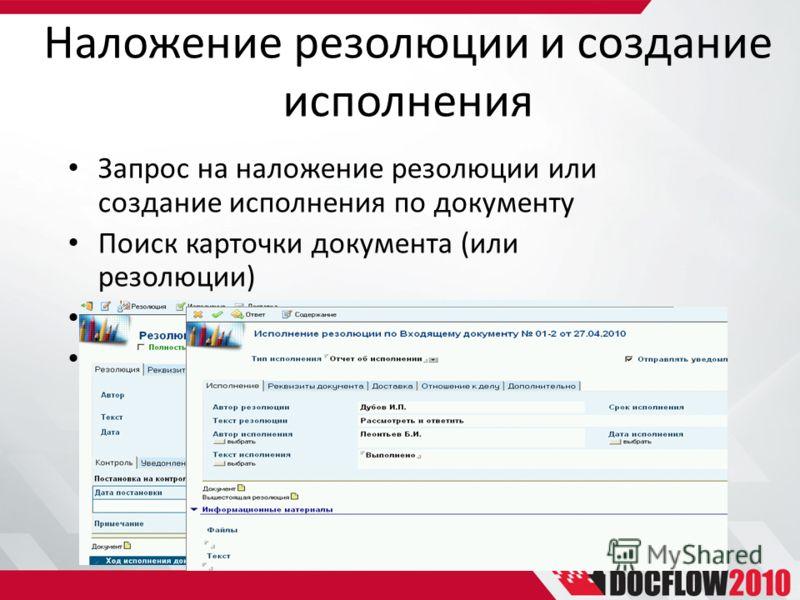 Наложение резолюции и создание исполнения Запрос на наложение резолюции или создание исполнения по документу Поиск карточки документа (или резолюции) Создание ответного документа Возврат ответа