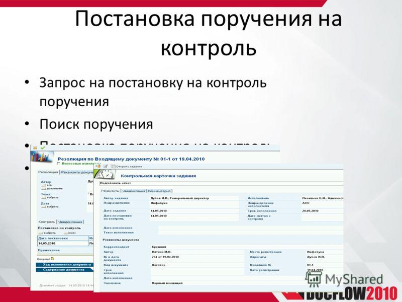 Постановка поручения на контроль Запрос на постановку на контроль поручения Поиск поручения Постановка поручения на контроль Возврат ответа