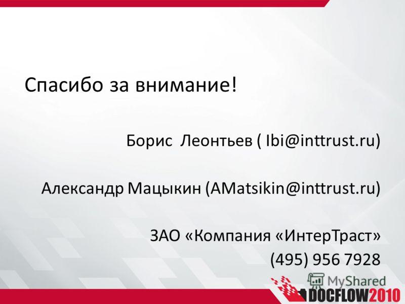Спасибо за внимание! Борис Леонтьев ( Ibi@inttrust.ru) Александр Мацыкин (AMatsikin@inttrust.ru) ЗАО «Компания «ИнтерТраст» (495) 956 7928
