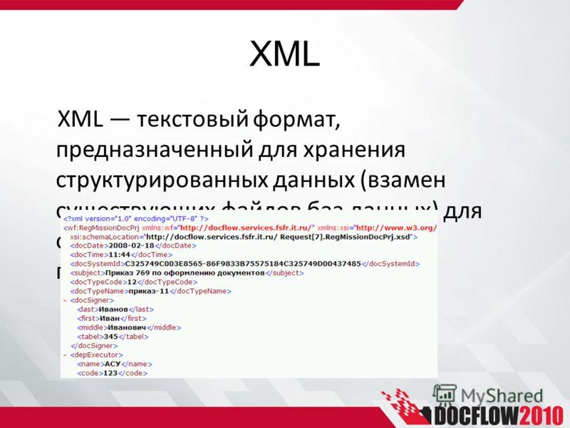XML XML текстовый формат, предназначенный для хранения структурированных данных (взамен существующих файлов баз данных) для обмена информацией между приложениями.