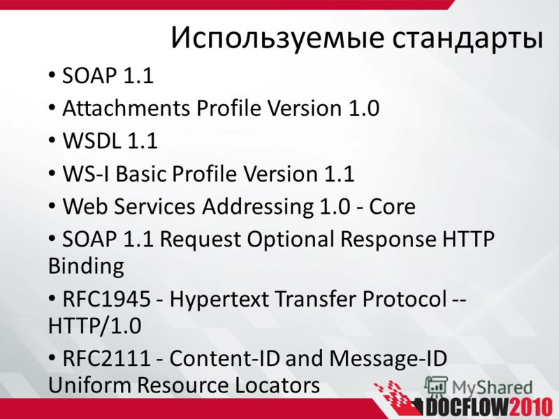 Используемые стандарты SOAP 1.1 Attachments Profile Version 1.0 WSDL 1.1 WS-I Basic Profile Version 1.1 Web Services Addressing 1.0 - Core SOAP 1.1 Request Optional Response HTTP Binding RFC1945 - Hypertext Transfer Protocol -- HTTP/1.0 RFC2111 - Con