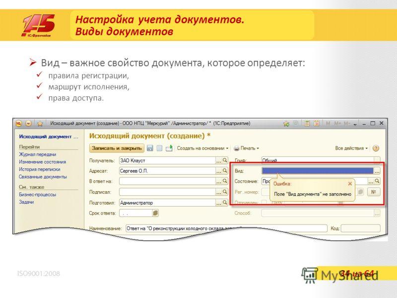 Настройка учета документов. Виды документов Вид – важное свойство документа, которое определяет: правила регистрации, маршрут исполнения, права доступа. 34 из 64