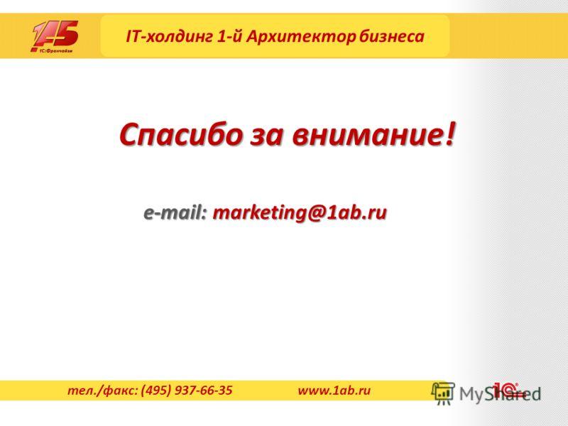 Спасибо за внимание! e-mail: marketing@1ab.ru www.1ab.ruтел./факс: (495) 937-66-35 IT-холдинг 1-й Архитектор бизнеса