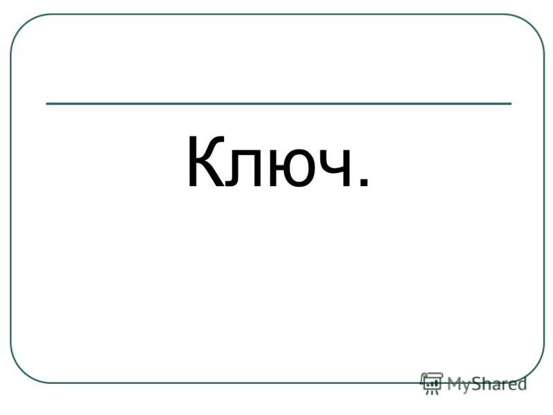 Ключ.