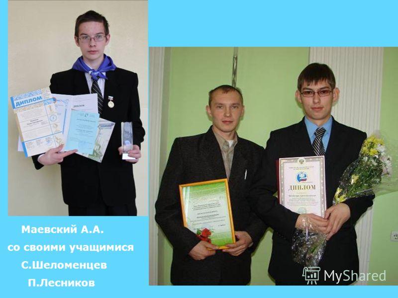 Маевский А.А. со своими учащимися С.Шеломенцев П.Лесников