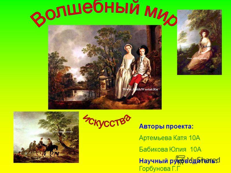 Авторы проекта: Артемьева Катя 10А Бабикова Юлия 10A Научный руководитель: Горбунова Г.Г