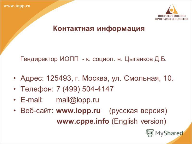 Контактная информация Гендиректор ИОПП - к. социол. н. Цыганков Д.Б. Адрес: 125493, г. Москва, ул. Смольная, 10. Телефон: 7 (499) 504-4147 E-mail: mail@iopp.ru Веб-сайт: www.iopp.ru (русская версия) www.cppe.info (English version)