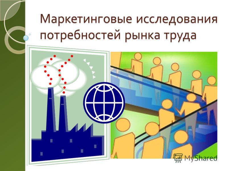 Маркетинговые исследования потребностей рынка труда