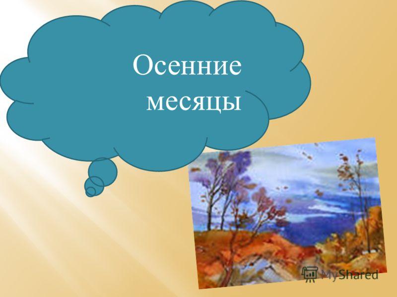 Чуть короче станет день, Потемнеют облака, Словно их накроет тень, Станет пасмурной река – Третья верная примета : Осень бродит близко где - то.