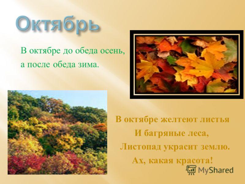 В сентябре тепло, как летом, И цветы кругом цветут. Школьники идут учиться, Их уроки в школе ждут В сентябре днем погоже, да по утрам негоже