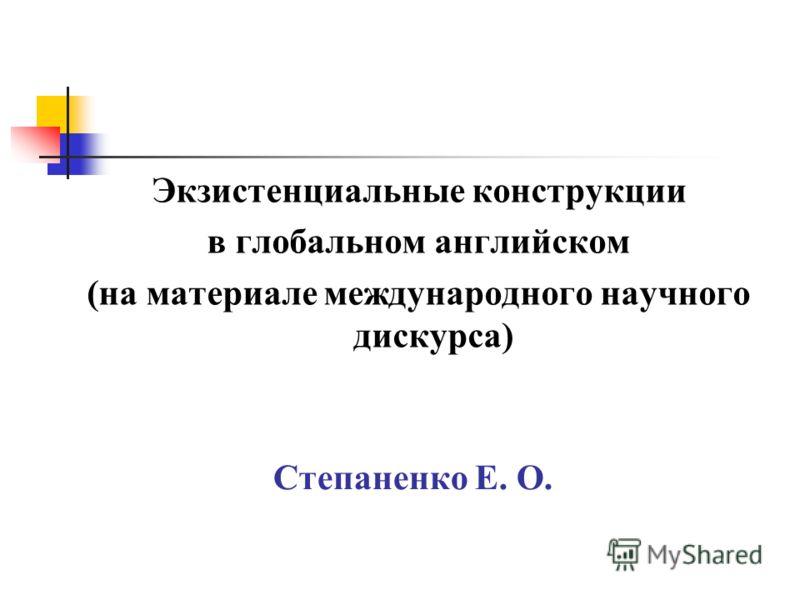 Степаненко Е. О. Экзистенциальные конструкции в глобальном английском (на материале международного научного дискурса)