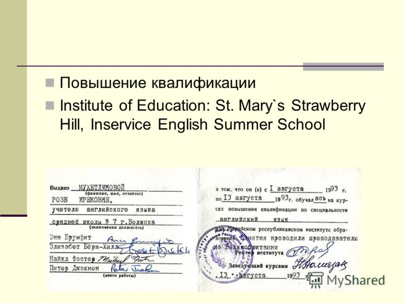 Повышение квалификации Institute of Education: St. Mary`s Strawberry Hill, Inservice English Summer School