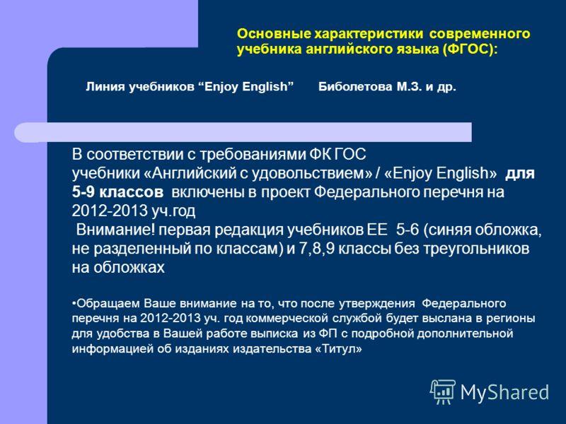 Проверочные работы по английскому языку в 5-9 классах по материалам учебника кауфмана