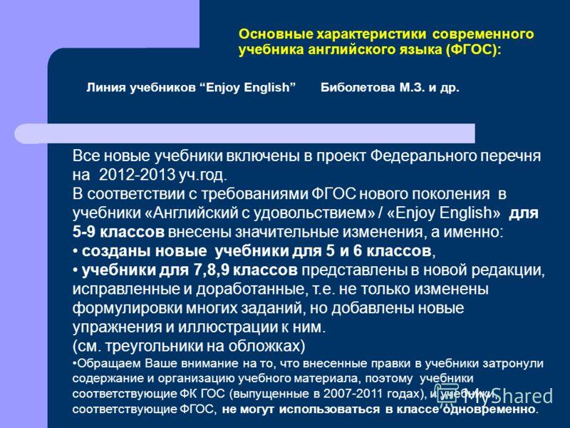 Все новые учебники включены в проект Федерального перечня на 2012-2013 уч.год. В соответствии с требованиями ФГОС нового поколения в учебники «Английский с удовольствием» / «Enjoy English» для 5-9 классов внесены значительные изменения, а именно: соз