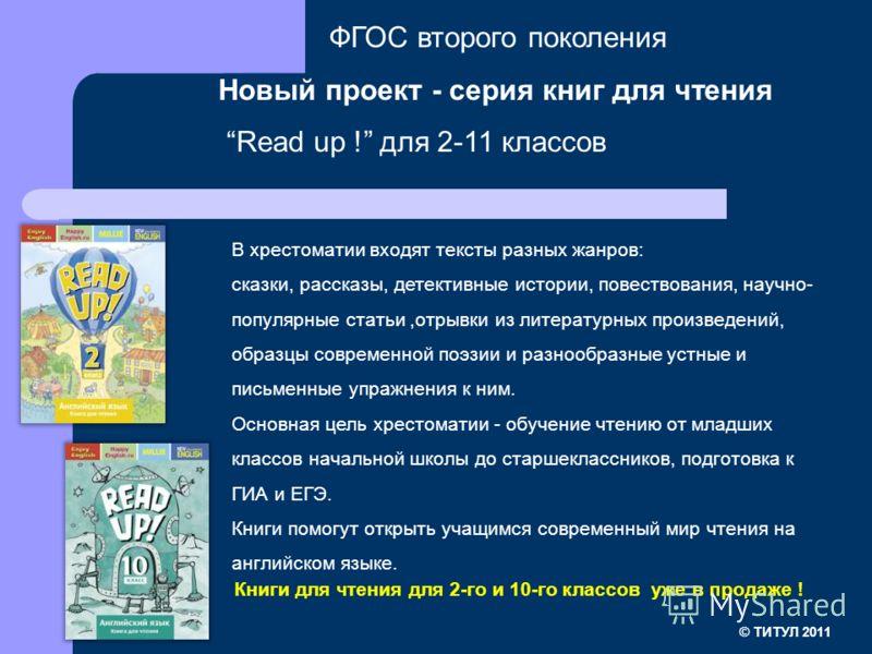 ФГОС второго поколения Новый проект - серия книг для чтения Read up ! для 2-11 классов В хрестоматии входят тексты разных жанров: сказки, рассказы, детективные истории, повествования, научно- популярные статьи,отрывки из литературных произведений, об