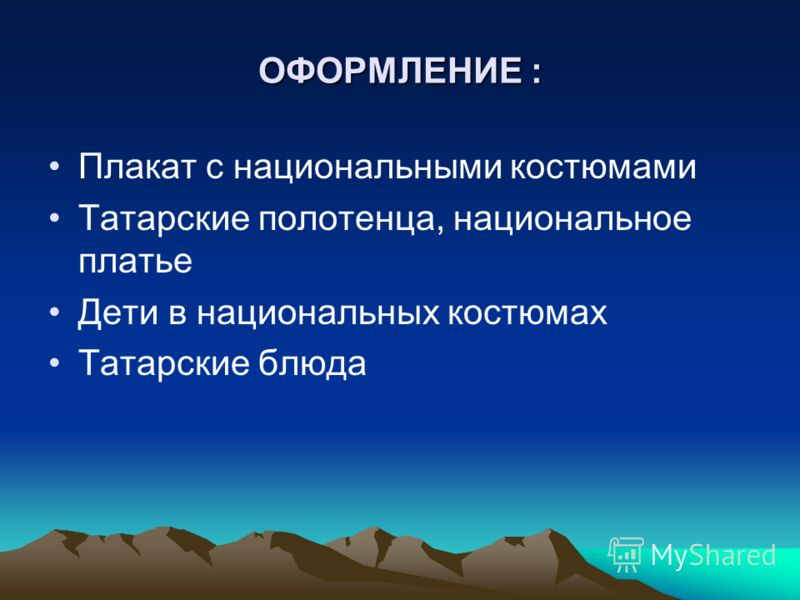 Фрагмент интегрированного урока «Национальные костюмы татар » Aims : to summarise everything about Tatars Learning objectives : to revise lexics to practise talking about National costume of Tatars their character and personality to organize & displa