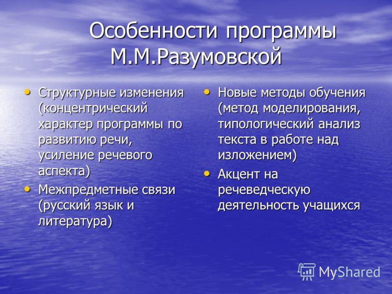 Особенности программы М.М.Разумовской Особенности программы М.М.Разумовской Структурные изменения (концентрический характер программы по развитию речи, усиление речевого аспекта) Структурные изменения (концентрический характер программы по развитию р