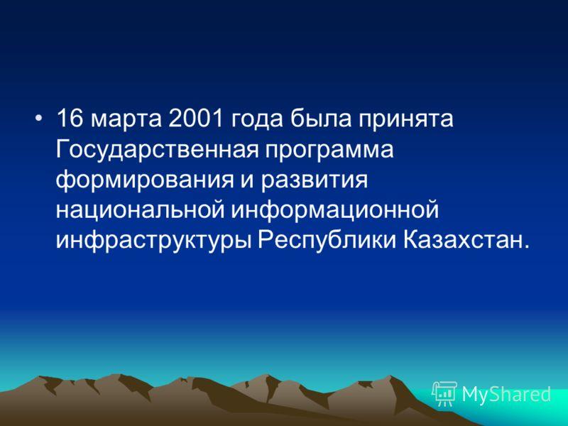 16 марта 2001 года была принята Государственная программа формирования и развития национальной информационной инфраструктуры Республики Казахстан.