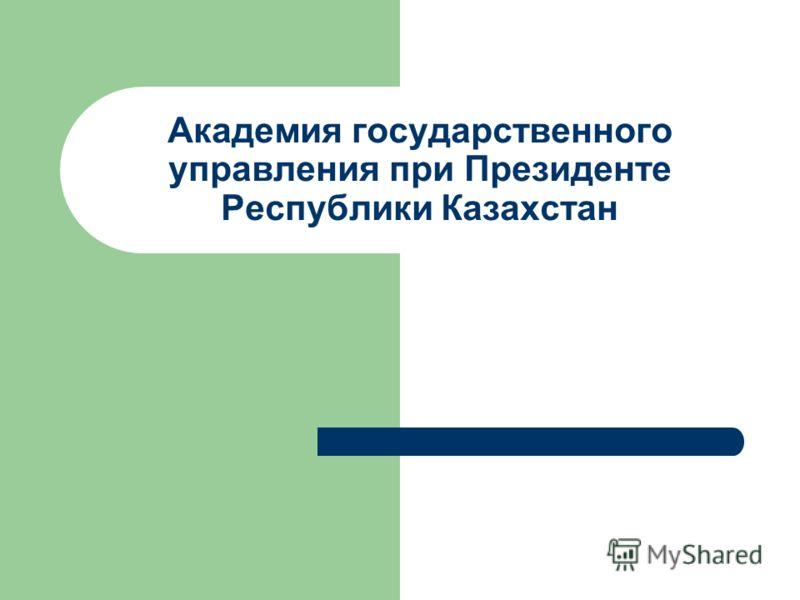 Академия государственного управления при Президенте Республики Казахстан