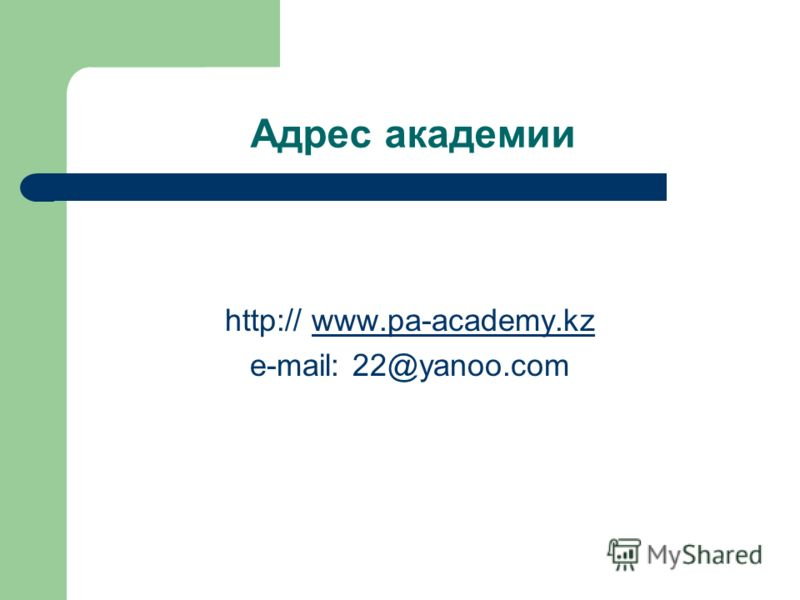 Адрес академии http:// www.pa-academy.kzwww.pa-academy.kz е-mail: 22@yanoo.com