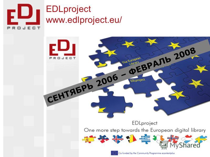 EDLproject www.edlproject.eu/ СЕНТЯБРЬ 2006 – ФЕВРАЛЬ 2008