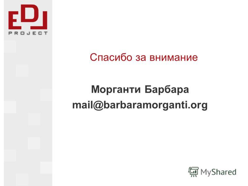 Спасибо за внимание Морганти Барбара mail@barbaramorganti.org