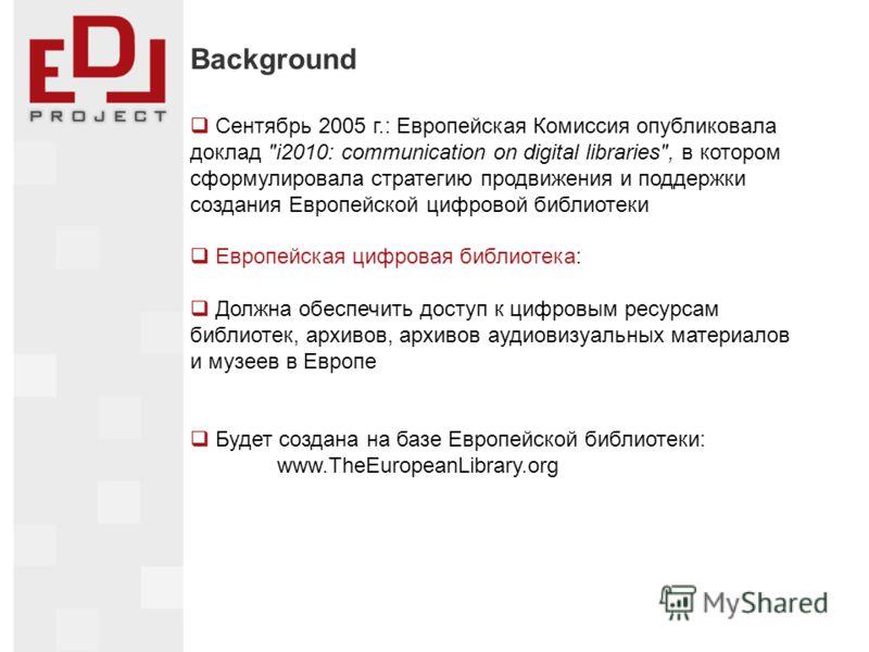 Background Сентябрь 2005 г.: Европейская Комиссия опубликовала доклад