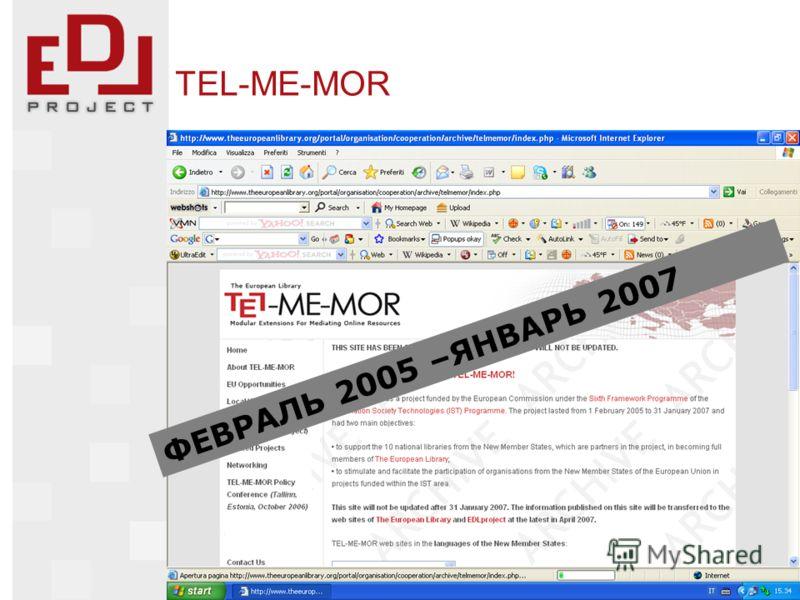 TEL-ME-MOR ФЕВРАЛЬ 2005 –ЯНВАРЬ 2007