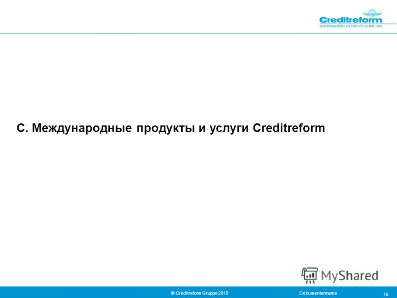 Dokumentenname© Creditreform Gruppe 2010 16 С. Международные продукты и услуги Creditreform