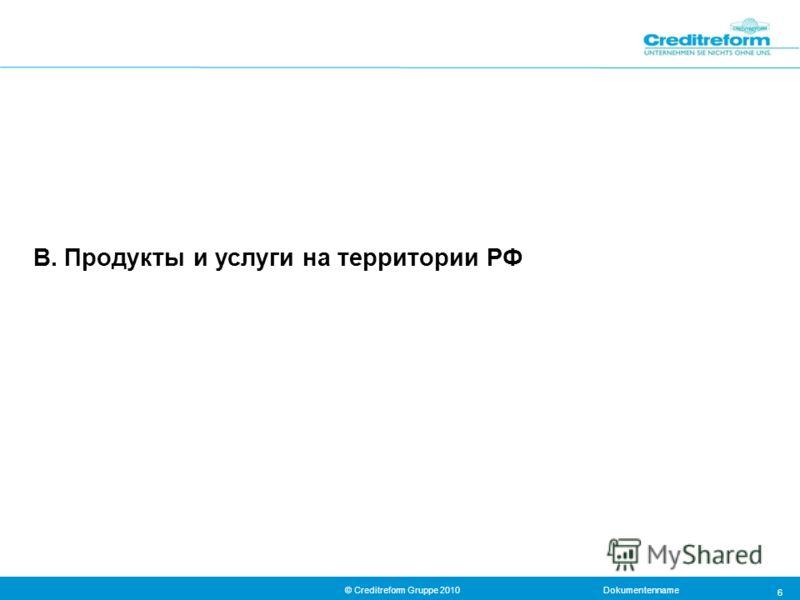 Dokumentenname© Creditreform Gruppe 2010 6 В. Продукты и услуги на территории РФ