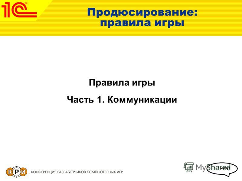Продюсирование: правила игры Правила игры Часть 1. Коммуникации +17 минут