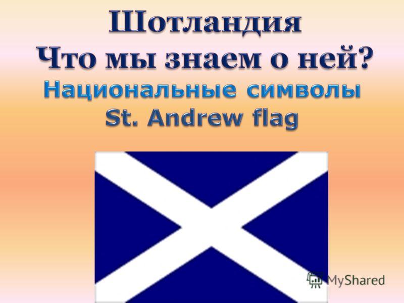 Легенда гласит, что чертополох спас страну в средние века. Под покровом ночи враги высадились на берег Шотландии. Так как они были босые, они укололись чертополохом и закричали. Крик был услышан, страна спасена.