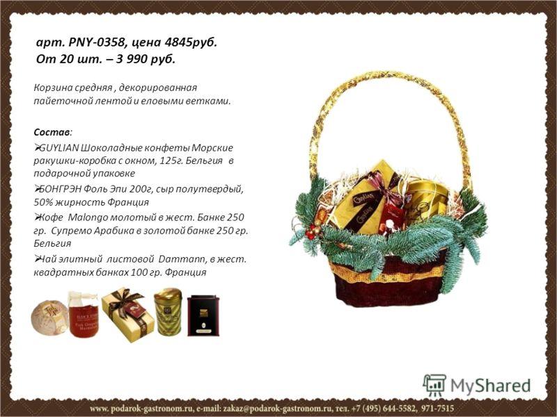 арт. PNY-0358, цена 4845руб. От 20 шт. – 3 990 руб. Корзина средняя, декорированная пайеточной лентой и еловыми ветками. Состав: GUYLIAN Шоколадные конфеты Морские ракушки-коробка с окном, 125г. Бельгия в подарочной упаковке БОНГРЭН Фоль Эпи 200г, сы