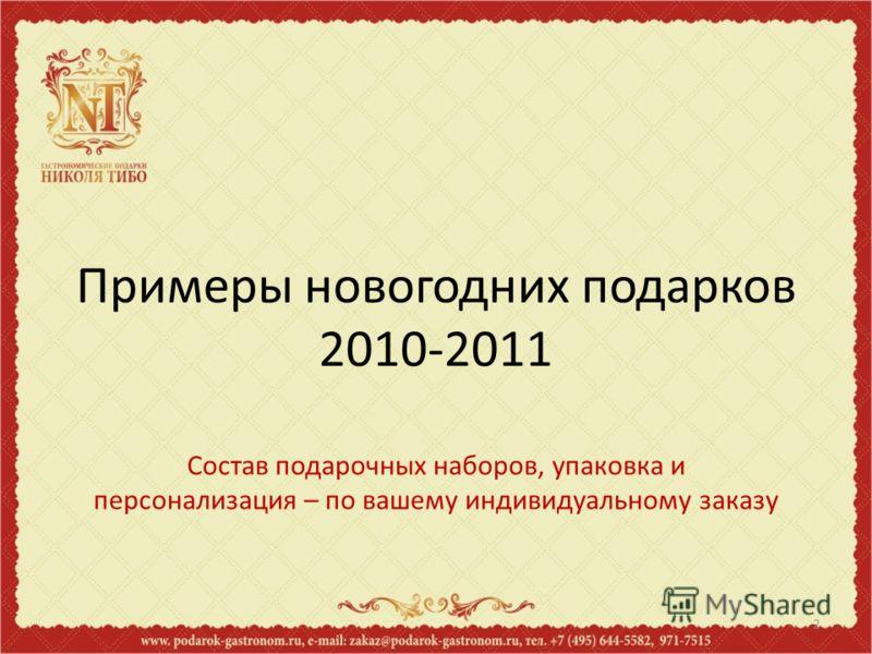 Примеры новогодних подарков 2010-2011 Состав подарочных наборов, упаковка и персонализация – по вашему индивидуальному заказу 2