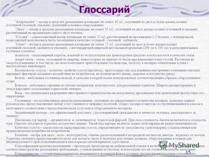15 Глоссарий