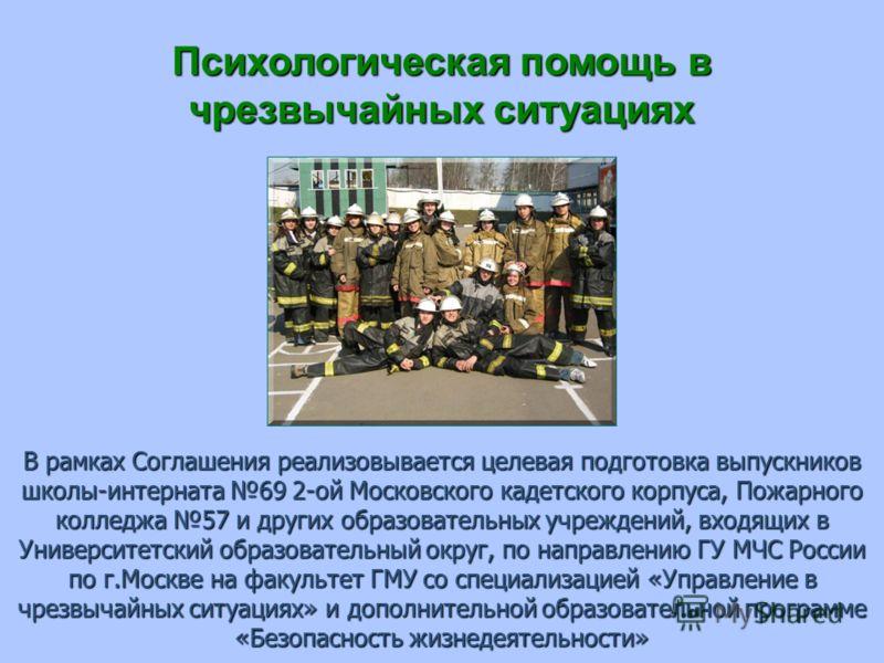 В рамках Соглашения реализовывается целевая подготовка выпускников школы-интерната 69 2-ой Московского кадетского корпуса, Пожарного колледжа 57 и других образовательных учреждений, входящих в Университетский образовательный округ, по направлению ГУ