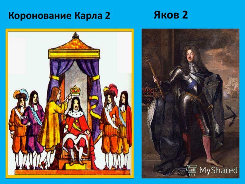 Яков 2 Коронование Карла 2