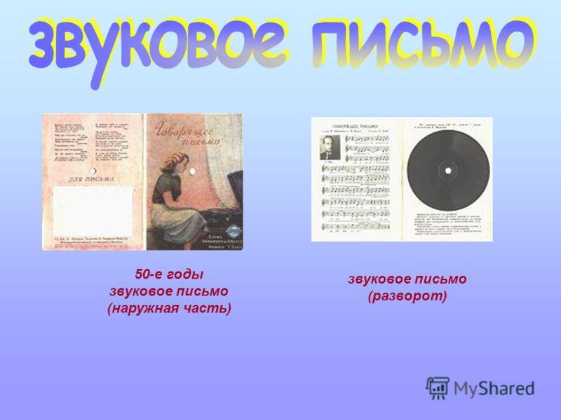 50-е годы звуковое письмо (наружная часть) звуковое письмо (разворот)