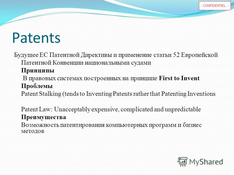 - CONFIDENTIEL - Patents Будущее ЕС Патентной Директивы и применение статьи 52 Европейской Патентной Конвенции национальными судами Принципы В правовых системах построенных на принципе First to Invent Проблемы Patent Stalking (tends to Inventing Pate