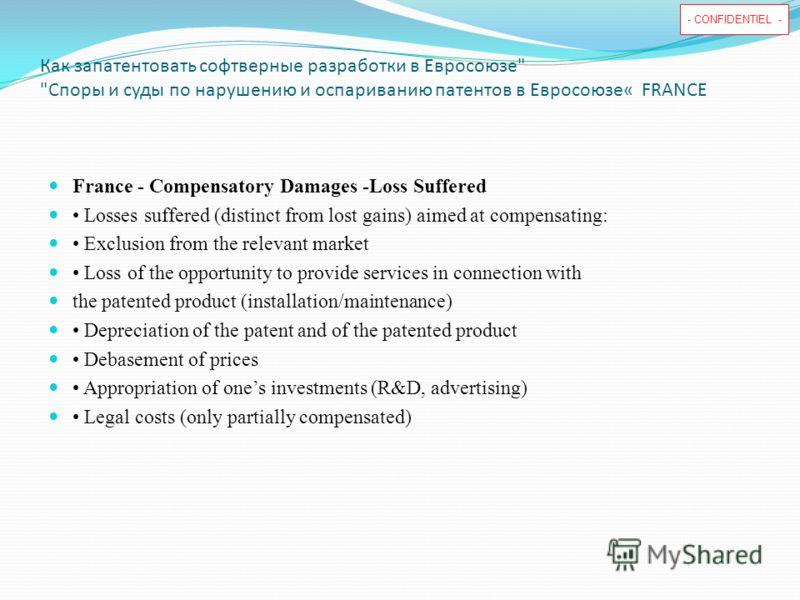 - CONFIDENTIEL - Как запатентовать софтверные разработки в Евросоюзе